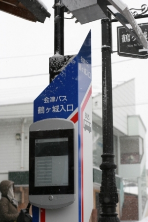 E Ink, Papercast Deliver Japan's First Smart Signage Bus Stop