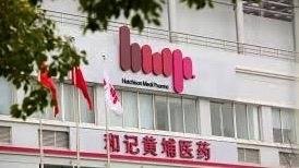 HMP Receives Approval for Elunate