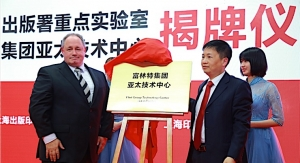 Flint Group celebrates grand opening of Technology Center Asia Pacific