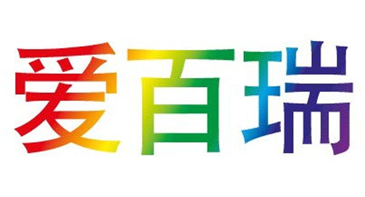 GNT Unveils Chinese Name for its Range of Coloring Foods