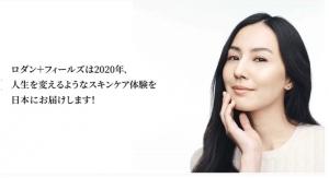 Rodan + Fields To Enter Japan