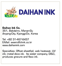 Daihan Ink Co., Ltd. Celebrates  70 Years of Excellence