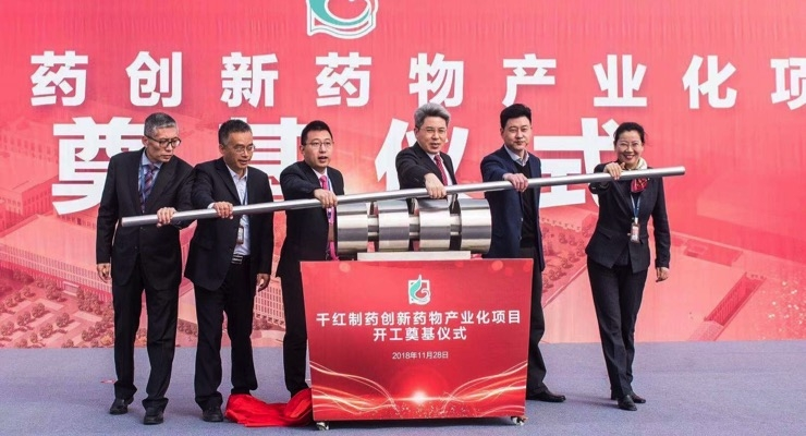 The groundbreaking ceremony for Changzhou Qianhong Bio-pharma