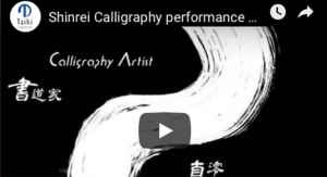 Shinrei Calligraphy performance at MakeUp in NY