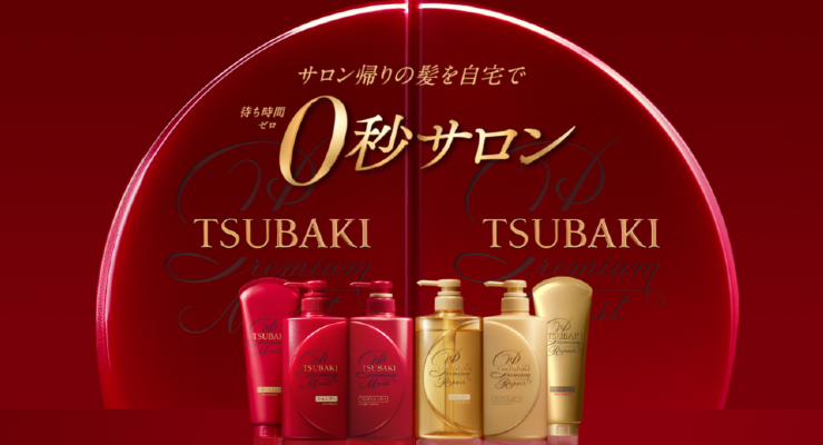 CVC Purchases Shiseido Personal Care Business